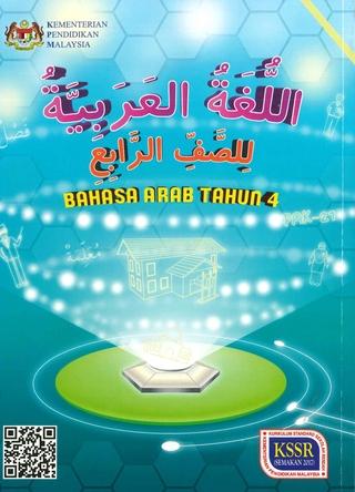 Buku Teks Tahun 4 Bahasa Arab Shopee Malaysia