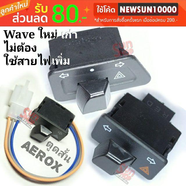 สวิทช์ไฟเลี้ยว + ไฟผ่าหมากในตัว New!! 🎉Wave110i , Honda ตัว LED , AEROX , WAVE125 เก่า สว