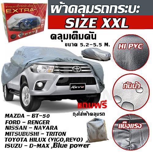 ผ้าคลุมรถยนต์ EXTRA-X ((ใหม่ล่าสุด!!)) ไซต์ XXL HI-PVC หนาพิเศษ ผ้าคลุมรถ ขนาด 5.20-5.50M. แถมฟรี!! ถุงใส่ผ้าคลุมรถ