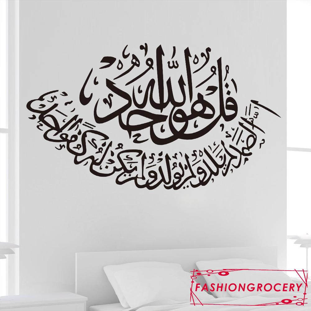 Home & Garden Islamic Muslim Bismillah Modern Quran Calligraphy Wall Stickers Quote Art Vinyl Decal Removable Wall Decor Home Decor