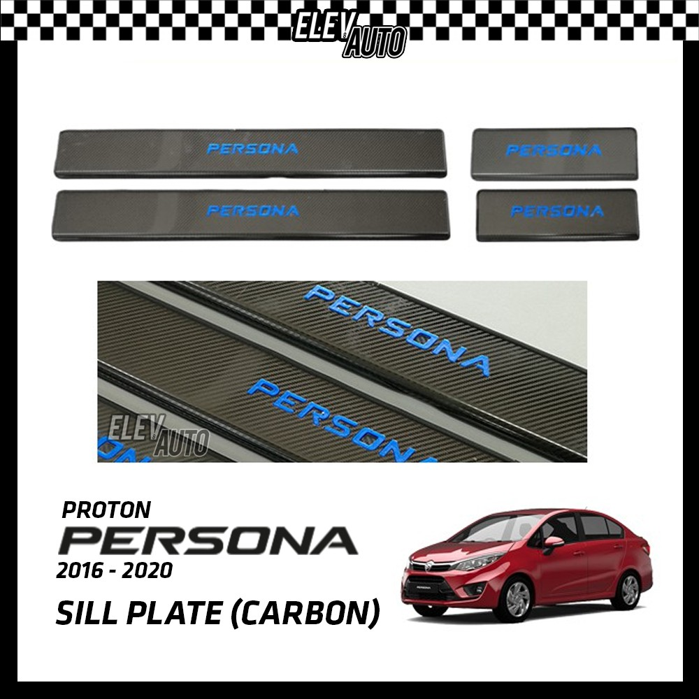 Proton Persona 2016-2021 Carbon Fiber Door Side Sill Step Plate
