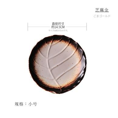14.5/20cm Sesame Gold & Lunar Moon Japanese Leaf Shape Ceramic Tableware Plate Pinggan 日式古典风陶瓷碟