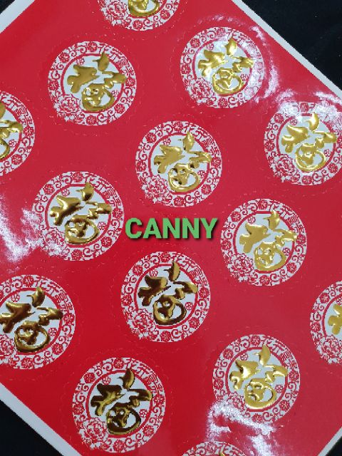🧧🌸 12 pcs / 9 pcs CNY Stickers Round for Biscuit Container , 饼罐粘纸 新款 福发招财进宝 9个/12个🧧🌸