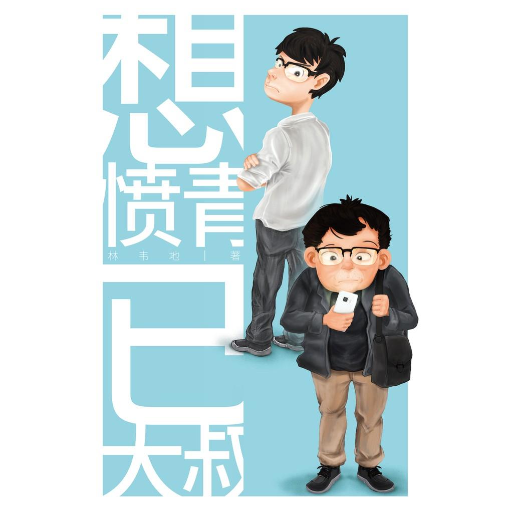 【 大将出版社 】想愤青已大叔 - 林韦地系列