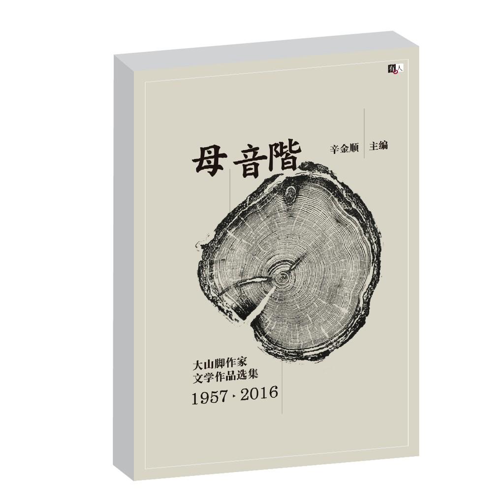 【 有人出版社 】母音阶:大山腳作家文學作品選集1957-2016 - 文学