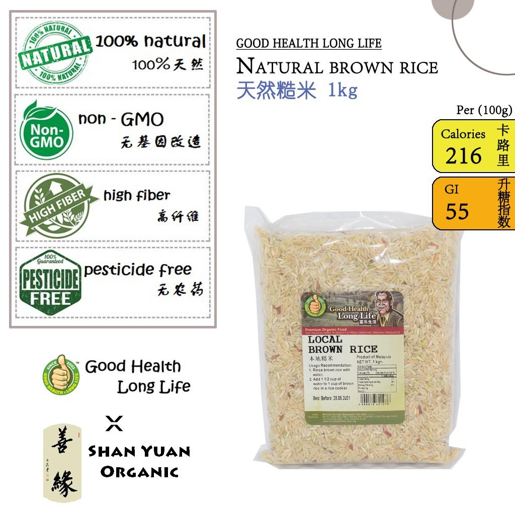 Natural brown rice 天然糙米1KG [GOOD HEALTH LONG LIFE]