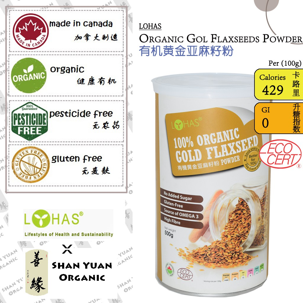 Organic Gold Flaxseed Powder 有机黄金亚麻籽粉 500g [LOHAS]