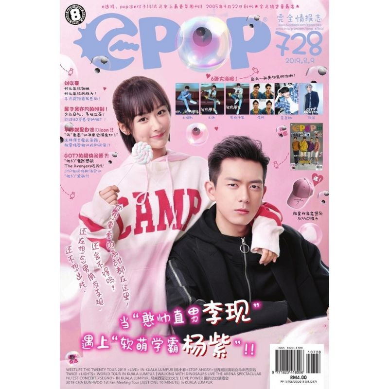 "epop 728 2019-08-09 当""憨帅直男李现""遇上""软萌学霸杨紫""!!"