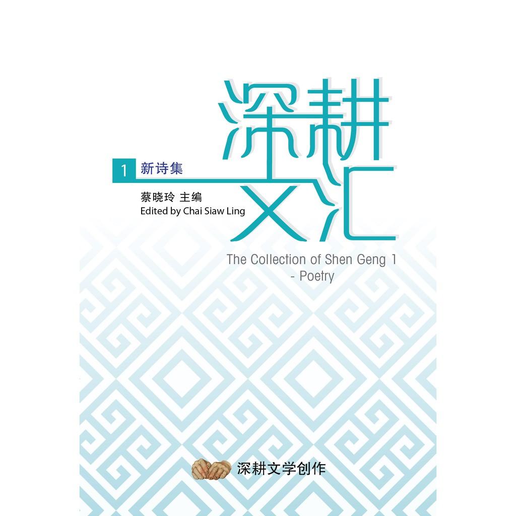【大将出版社 · 新诗】深耕文汇1:新诗集