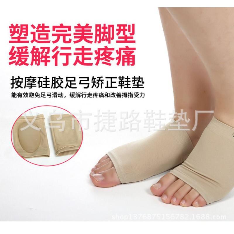 硅胶鞋垫扁平足高弓足绷带足弓 内八字脚矫正鞋垫袜子內垫