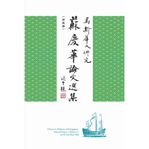 【研究华人社会、传统民间习俗和信仰必备的书】《马新华人研究:苏庆华论文选集》第五卷》
