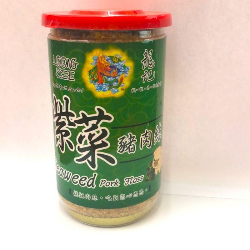 Loong Kee Seaweed Pork Fluff 250g 龙记紫菜猪肉松