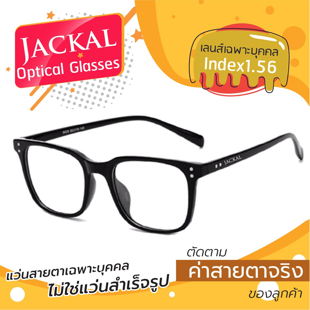 JACKAL แว่นสายตา OP011 วัสดุ TR90 เลนส์บาง Index1.56 เลนส์ CR39 มีทั้งสายตาสั้นและสาย