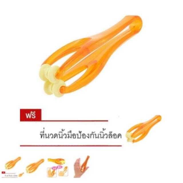 ที่นวดนิ้วมือป้องกันนิ้วล็อค (สีส้ม) ซื้อ 1