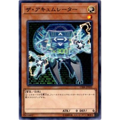 Japanese Rare Overtex Qoatlus Yugioh EXFO-JP036
