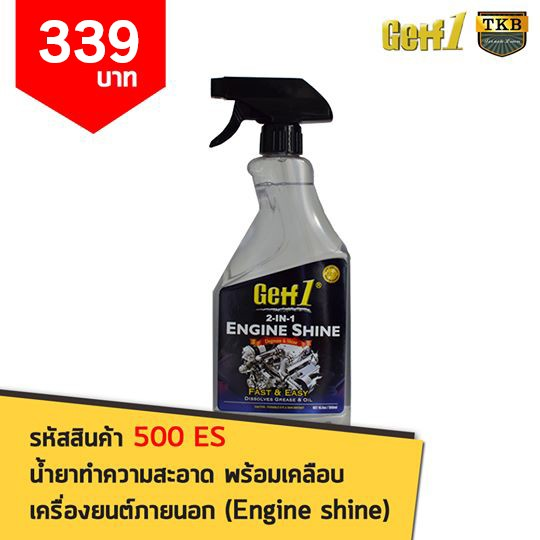 Getf 1 น้ำยาทำความสะอาดพร้อมเคลือบเงาเครื่องยนต์ภ