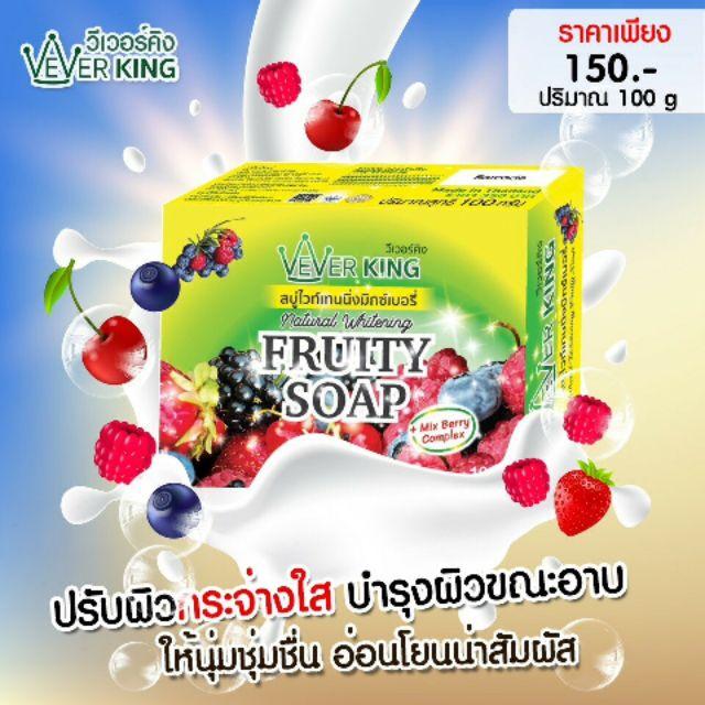 Fruity soap สบู่ต