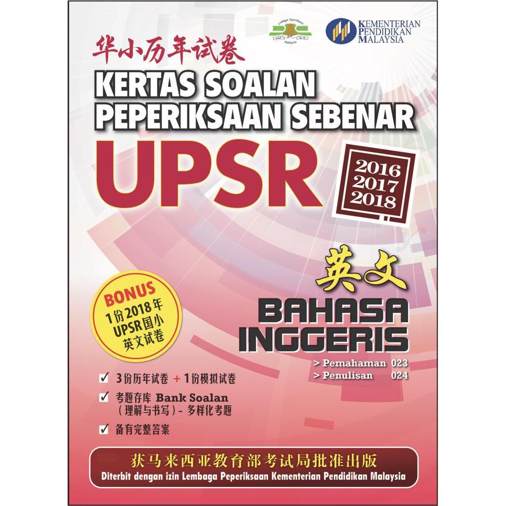 TNY Kertas Soalan Peperiksaan Sebenar UPSR (SJKC) Bahasa Inggeris 2016-2018 PAST YEAR