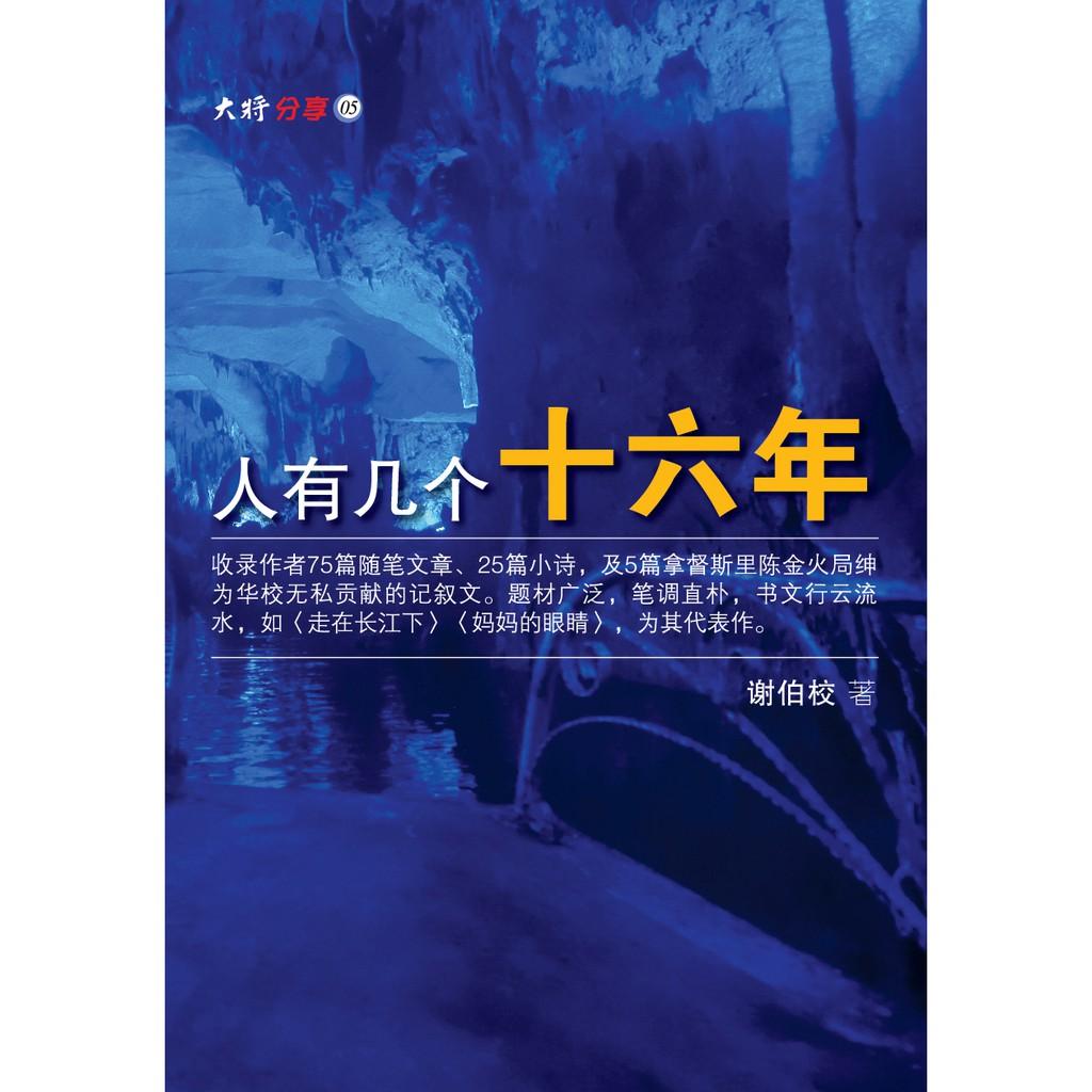 【大将出版社】人有几个十六年 - 文学/退休校长/随笔文章/岁币小诗