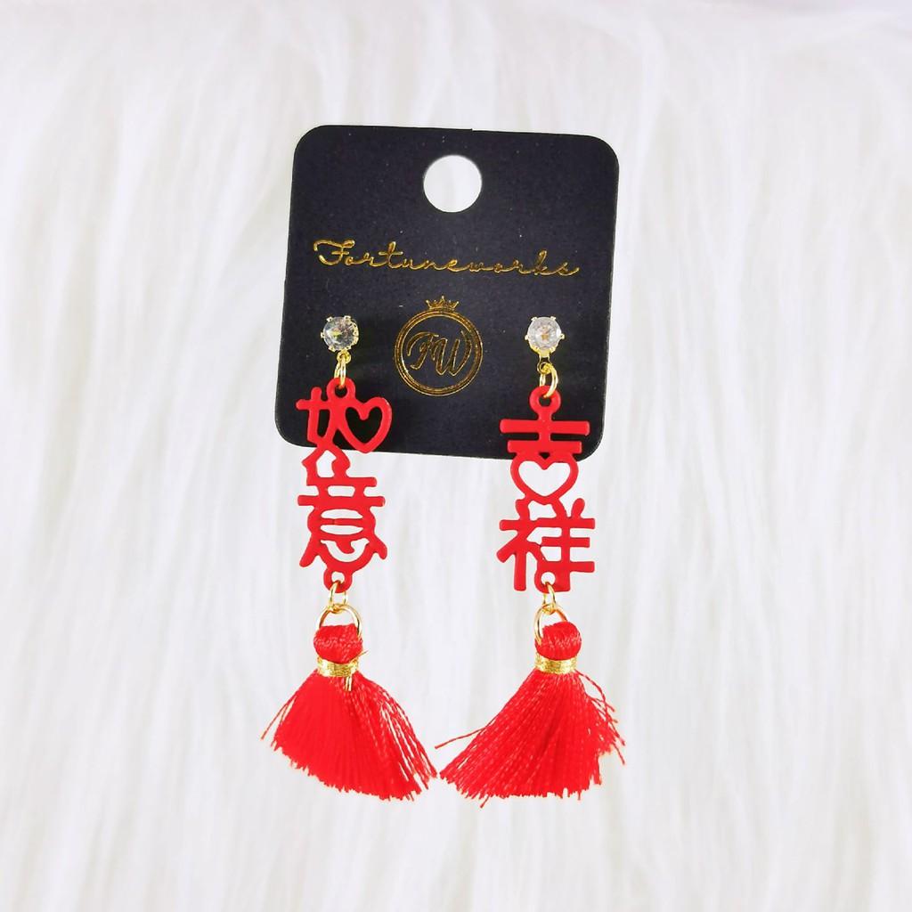 FORTUNEWORKS 中国风 汉字 新年牛年祝福语 吉祥话 双喜 Chinese Greetings Wedding CNY Fashion Hypoallergenic Dangle/Drop Earrings