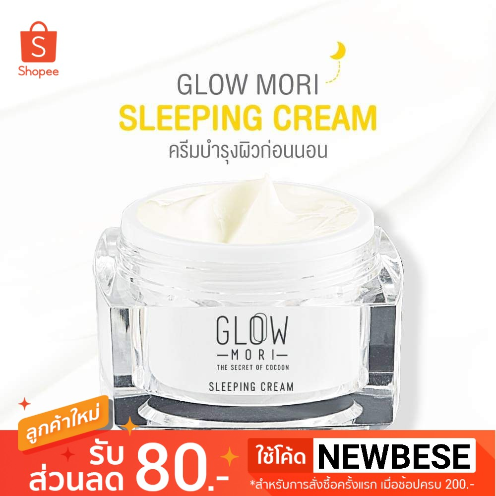 Glow Mori สลิปปิ้ง ครีม 10ml. เห็นผลจริงใน7-14 วัน ท้าให้ลอง รักษาทุกปัญหาสิวพร้อมบำรุงผิวหน้าขาวกระจ