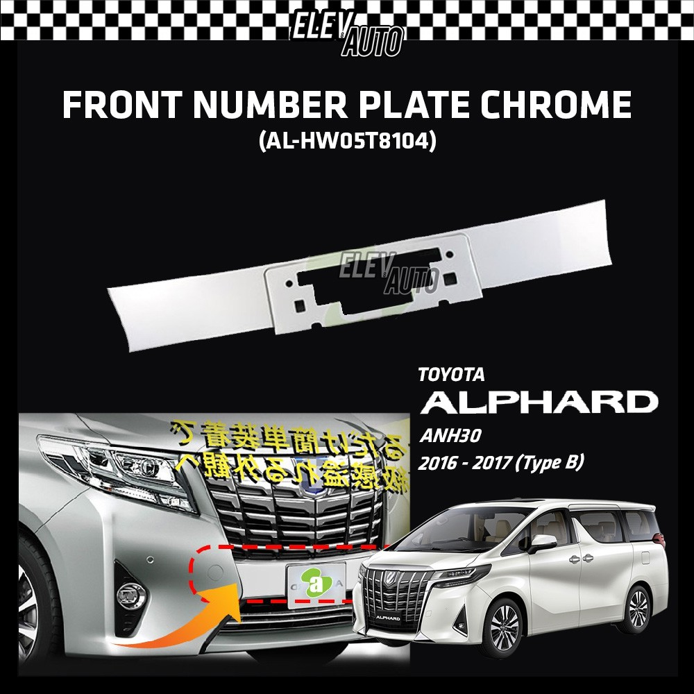 Toyota Alphard ANH30 2015 2016 2017 (Type B) Front Number Plate Chrome (AL-HW05T8104)