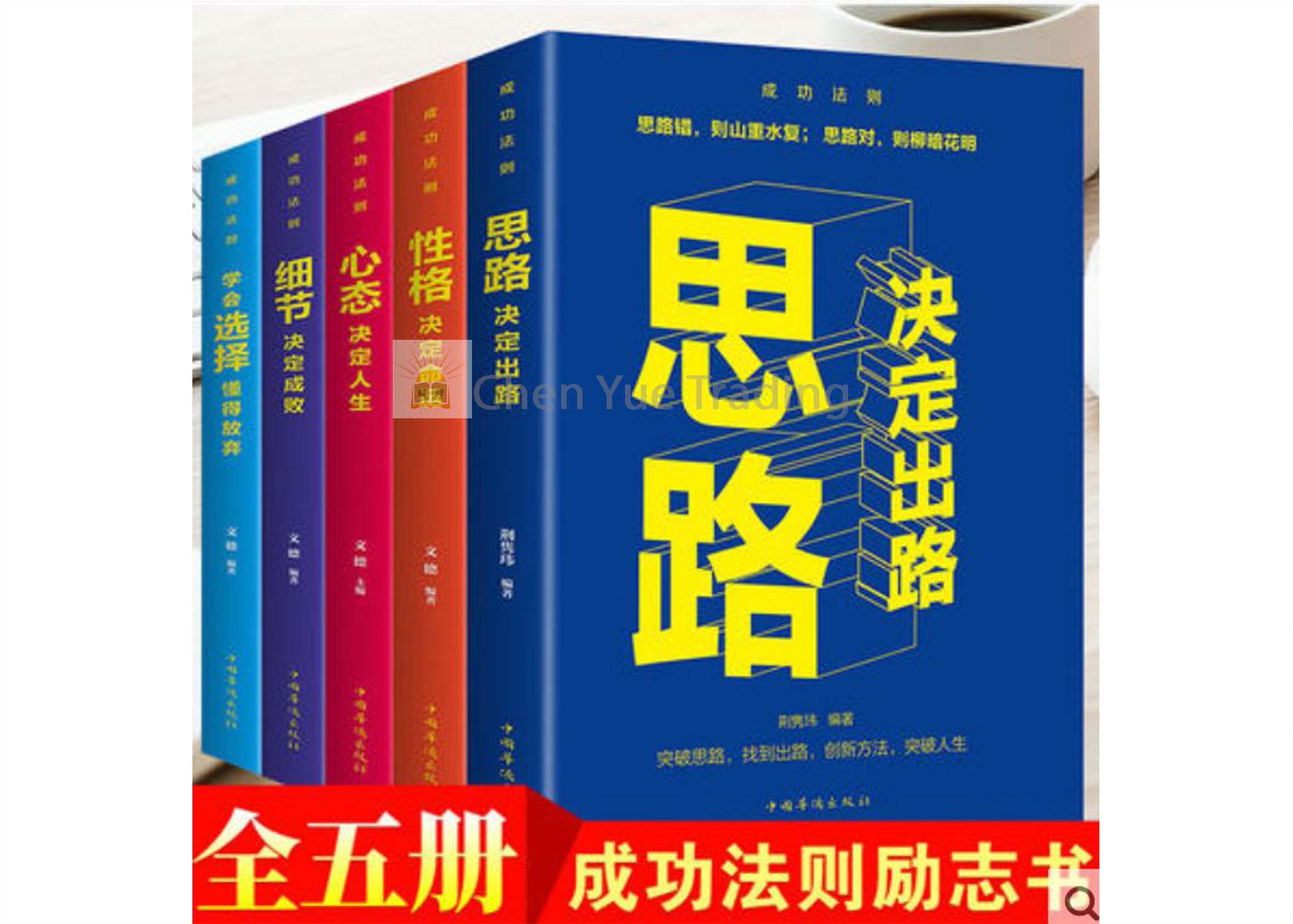 Ready Stock- Self help books 全套5本细节决定成败 + 思路决定出路 + 性格决定命运 + 心态决定人生 + 学会选择懂得放弃