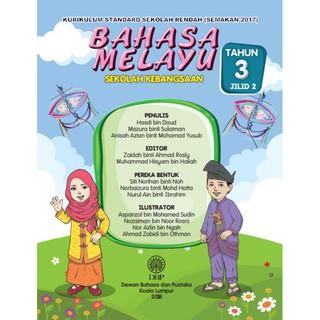 Sk Buku Teks Digital Bahasa Melayu Kssr Tahun 3 Jilid 1 Jilid 2 Ebook Shopee Malaysia