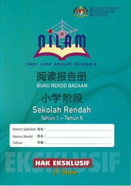 Buku Rekod Bacaan Nilam Sekolah Rendah Sekolah Menengah Shopee Malaysia