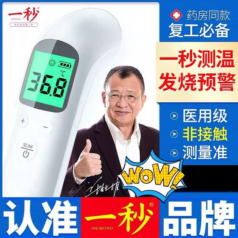 Ready Stock  #复工家用必备体温计 # 医用级别 无接触 测量准 Hand-Held Digital Non-Contact Infrared Thermometer Temperture
