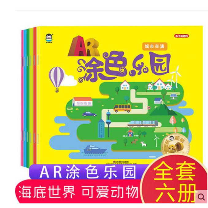 Ready Stock-Children AR colouring books AR版 涂色乐园全套6册 3D填色涂色本
