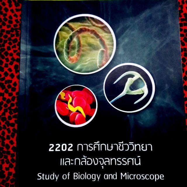 ชีววิทยา:การศึกษาชีววิทยาและกล้องจุลท