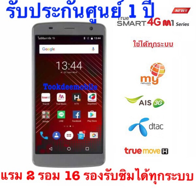 True smart 4G M1 PLUS (เเรม 2 รอม 16)รองรับซิมได้ทุกระบบ❗️หน้อจอ