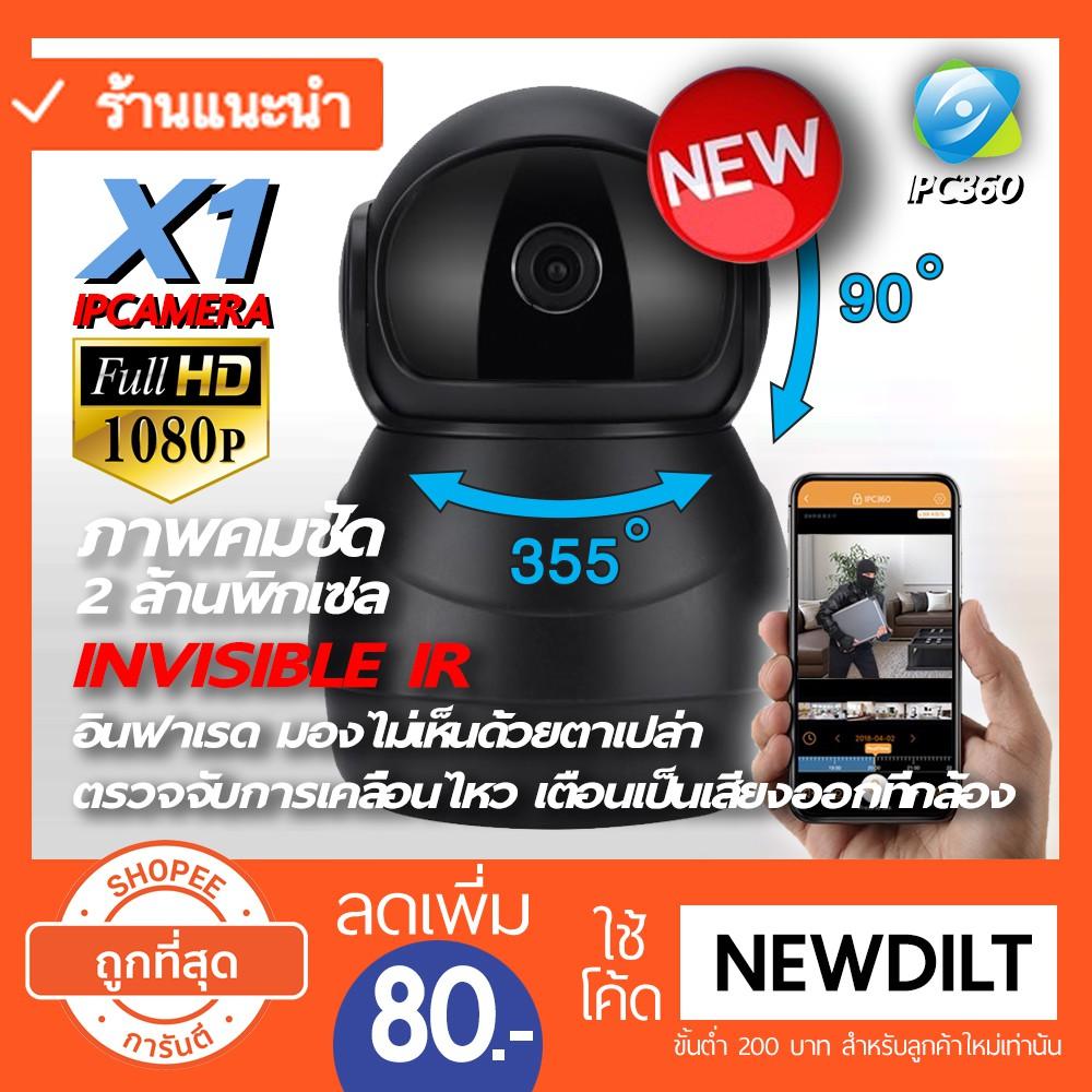 กล้องวงจรปิด X1 Wifi ชัด 2 ล้าน FullHD ภาษาไทย ซ่อนแสงอินฟาเรด ตรวจจับการเคลื่อนไหว BY Digilifeg