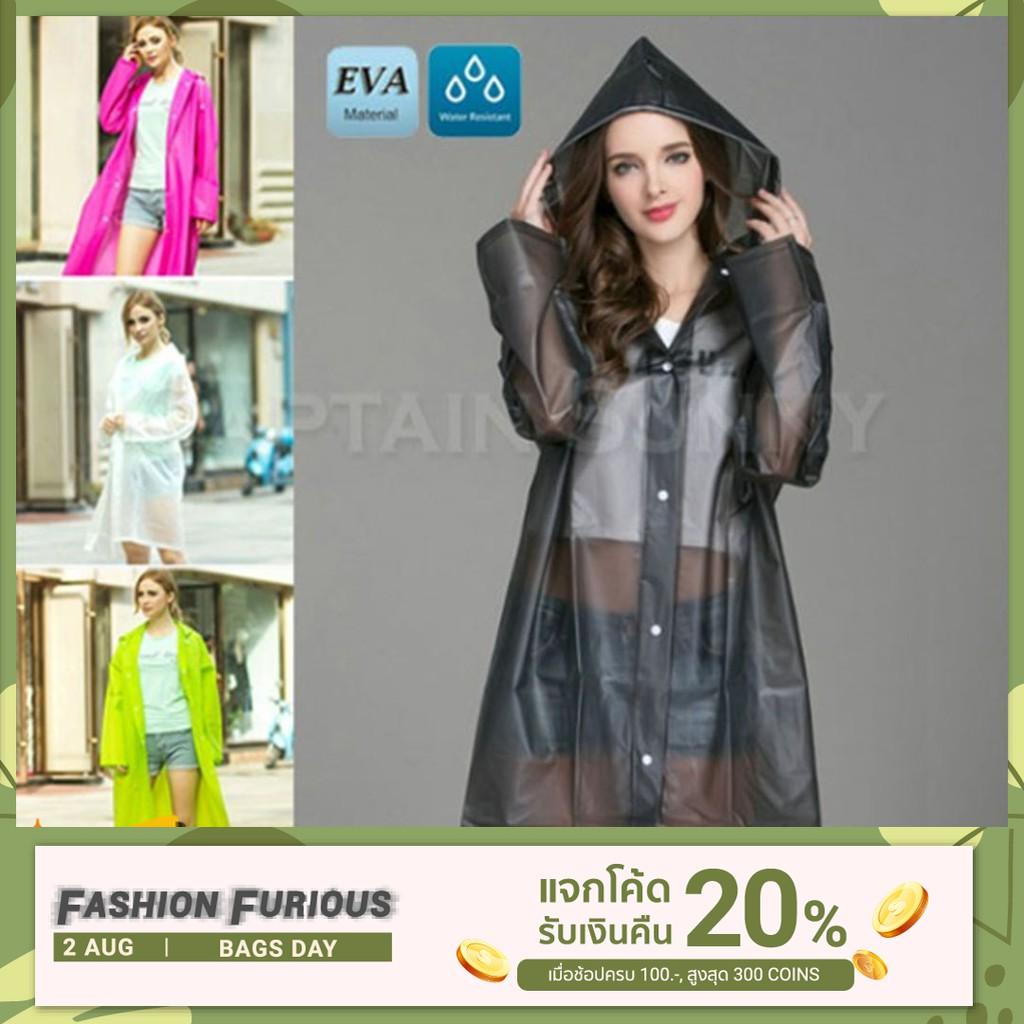 เสื้อกันฝนแฟชั่น EVA เนื้อหนา 4 สี เขียว ดำ ขาว