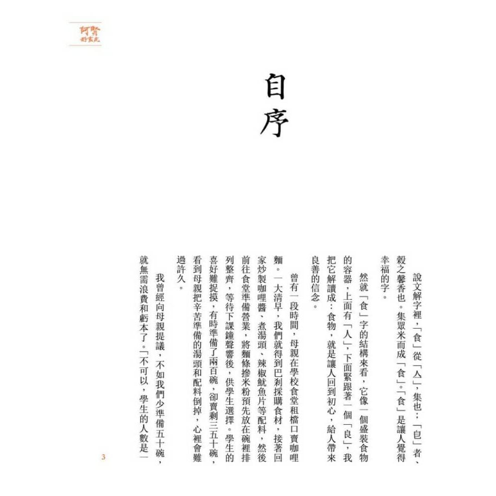 【大将出版社-瑕疵书系列】阿贤好食光 - 美食/全职生活/阿贤人情味