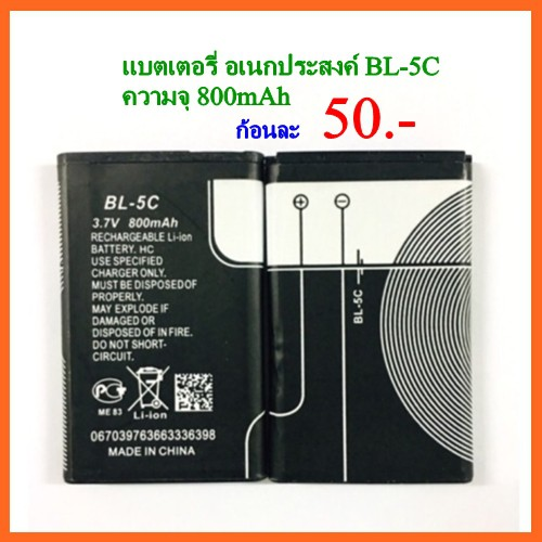 แบตเตอรี่ แบตอเนกประสงค์ BL-5C ความจุ 8