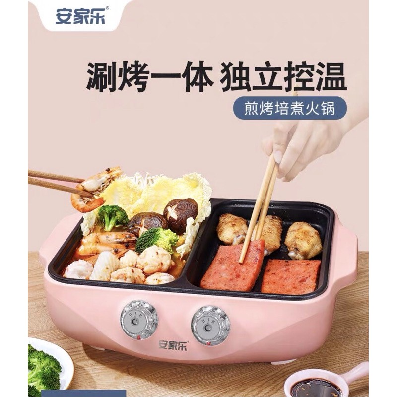Ready StockBBQ Grill & Steamboat 2 in 1 Hot Pot Shabu Grill Pan Dual Temperature Control 安家乐家用多功能涮烤火锅烧烤煎煮一体锅小电热锅电烤盘
