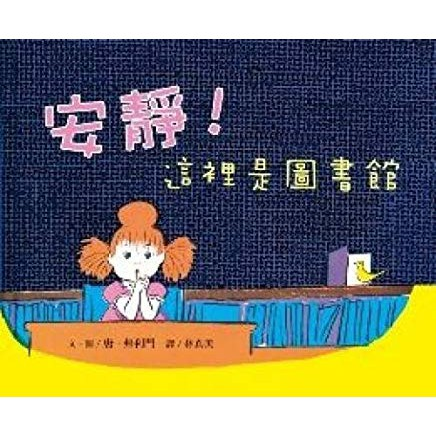 安静!这里是图书馆 QUIET! THERE'S A CANARY IN THE LIBRARY [BK]