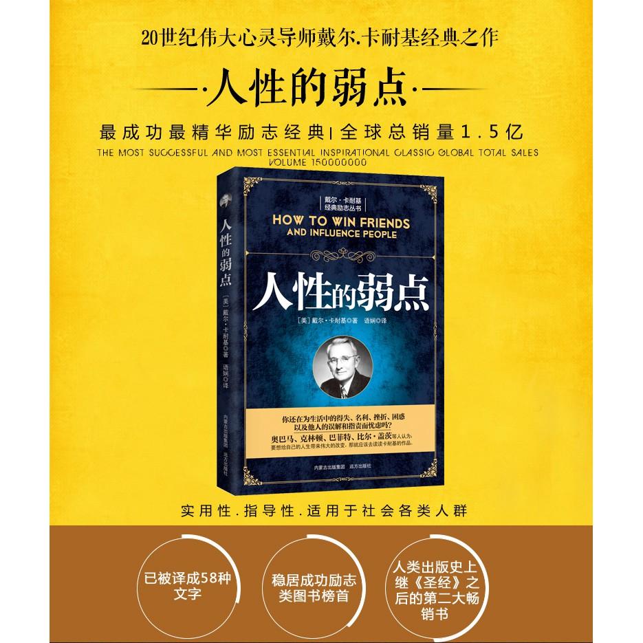 Ready Stock - Encouraging Book/人性的弱点全集卡耐基经典 人性的优点全集 励志书籍 畅销书
