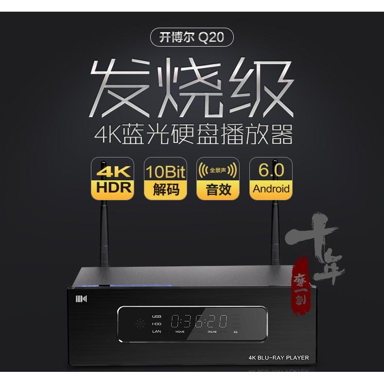KAIBOER Q20 4K Blue-ray Player HDR Hard Drive NAS Player