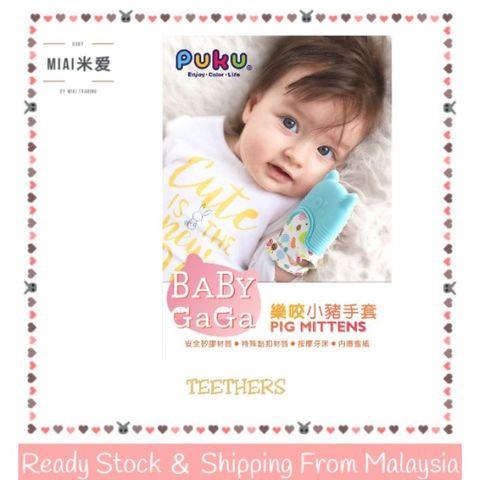 Ready Stock PUKU BABY GaGa Mittens Teether Pink Pig With Box P10715 小豬手套(含收納盒)