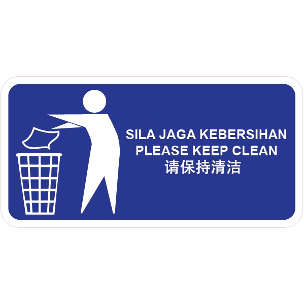 Please Keep Clean Sila Jaga Kebersihan Pvc Sticker 105x210mm Shopee Malaysia