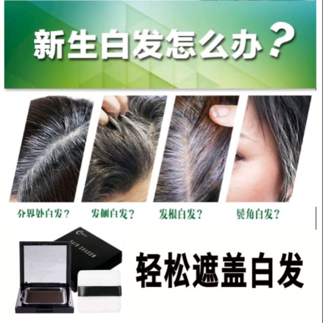 M'SIA READY STOCK 遮盖白发神器一次性植物染发粉饼纯天然 White Hair Shadow Powder Instant Hair Dyeing Hairline Shading natural ingredient