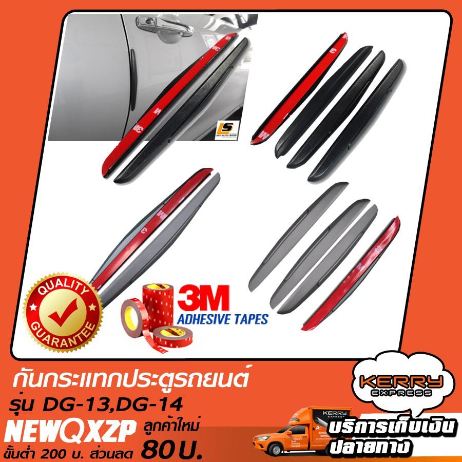🇹🇭 สินค้าไทย ของพร้อมส่ง 🚚 LEOMAX ยางกันชนติดรถยนต์ รุ่น DG-13 ชุด 2 ชิ้น , DG-14 ชุด 4 ชิ้น พร้อมก