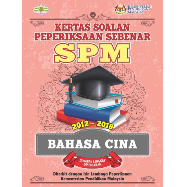 TNY Kertas Soalan Peperiksaan Sebenar SPM Bahasa Cina 2012-2018 PAST YEAR