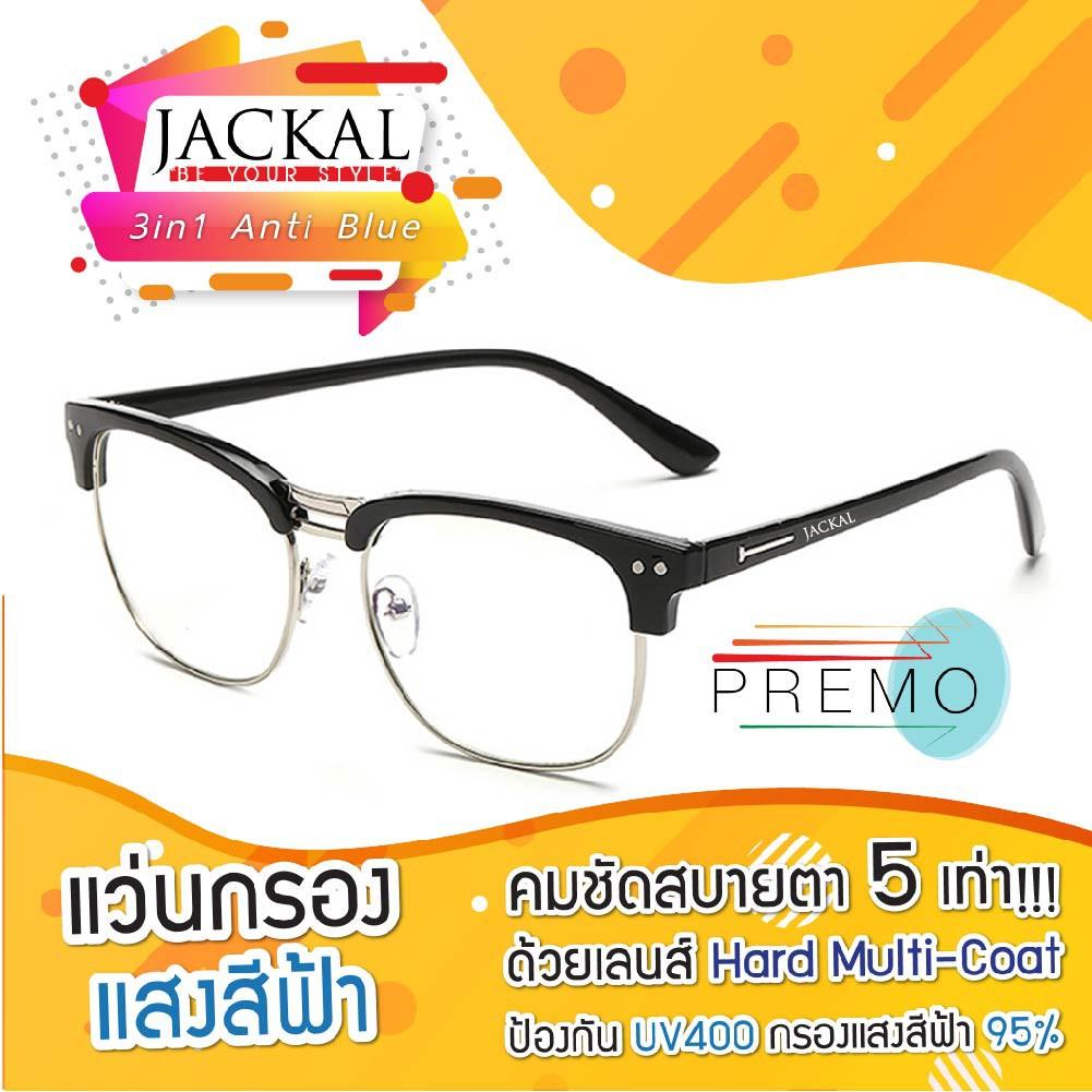 JACKAL แว่นกรองแสงสีฟ้า รุ่น OP012BLB - PREMO Lens เคลือบมัลติโค้ด สุดยอดเทคโนโลยีเลนส์ใหม่จากญี่ปุ่น ฟรีผ้าเช็ด+กร