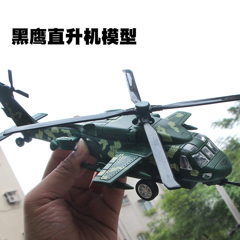 26cm Black Hawk Helicopter Model Aircraft Airplane Models Toys Collections  Gifts