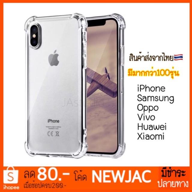 ⚡️ส่งเร็ว1-2วัน⚡️[C01-1.0] เคสใสกันกระแทก iphone samsung oppo xiaomi huawei
