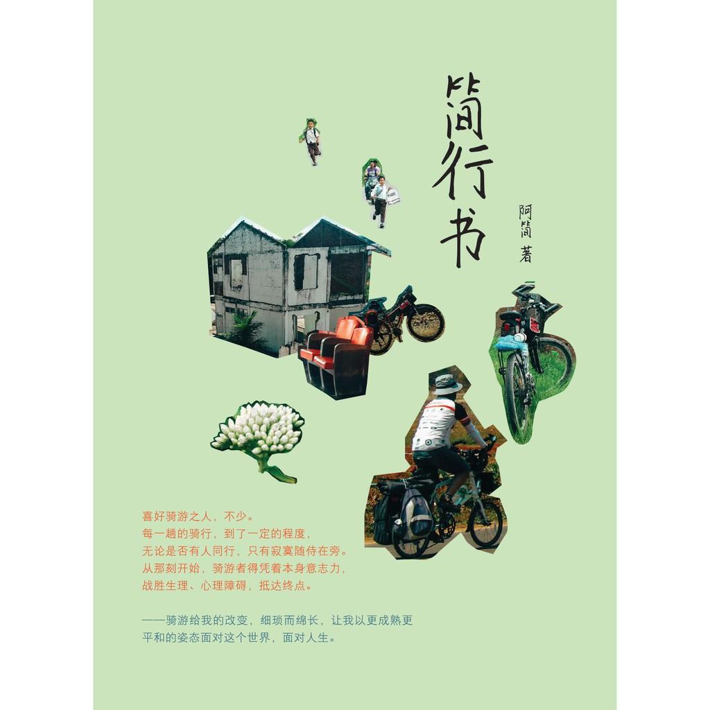【 大将出版社 】简行书 - 骑游/亲情/温情